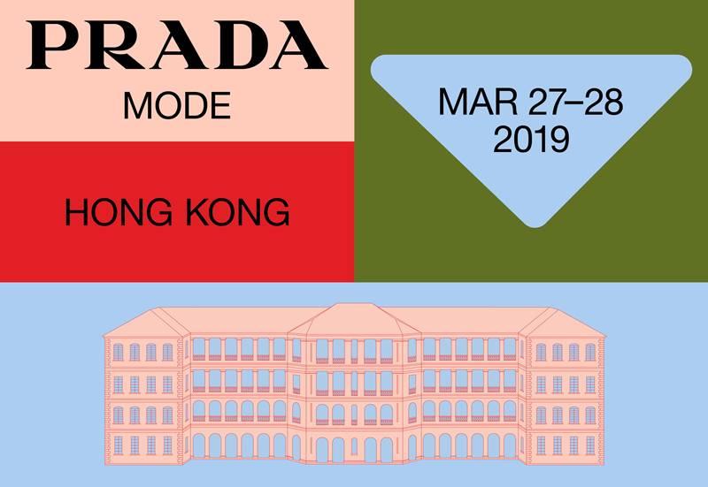 【香港巴塞爾藝術展】Prada Mode Hong Kong 私人俱樂部