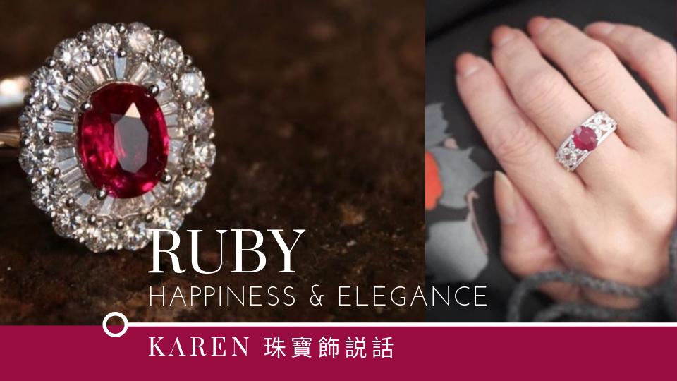 Karen 珠寶飾説話 – 當紅寶石遇上顏色學 膚色與首飾配搭