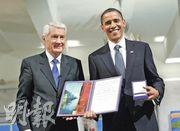 美國總統奧巴馬(右)接受諾貝爾和平獎證書和紀念獎章後,與諾獎評審團團長亞格蘭合照。(歐新社)