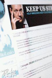 維基解密網站昨日一周內第三度被迫停止運作,創辦人阿桑奇(網頁上圖)亦被指快將被捕。(法新社)