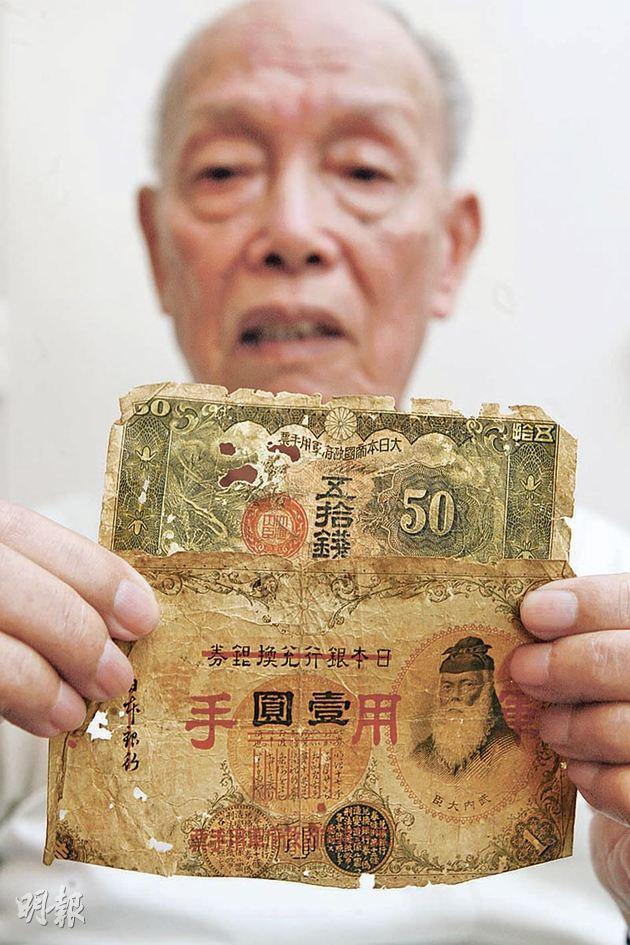 When Hong Kong was under Japanese occupation, JMY was the only legal tender of Hong Kong.