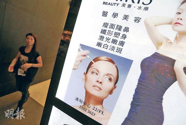 食衛局長高永文表示,期望可有效規管所有機構,相信日後不會再出現「醫療美容」,「醫療就是醫療,美容就是美容」。圖為銅鑼灣一醫療美容集團的廣告牌。(李澤彤攝)