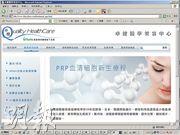 卓健醫學美容中心網站仍表示有提供「PRP血清細胞新生療程」,並表示接受療程數月後皮膚會「青春嬌嫰,提升拉緊,皺紋減少」,香港醫院藥劑師學會昨指有關療程並無臨牀證明其療效。(網上圖片)