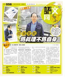 2013年3月8日 語文同樂