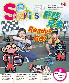 2013年5月8日 智叻中文Smarties'