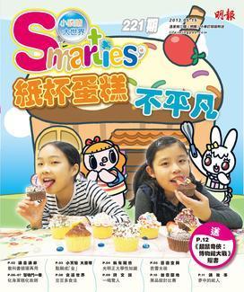 2013年5月15日 智叻中文Smarties'