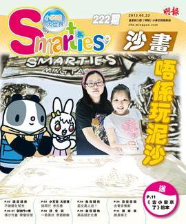 2013年5月22日 智叻中文Smarties'