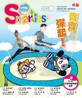 2013年5月29日 智叻中文Smarties'