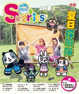 2013年6月5日 智叻中文Smarties'