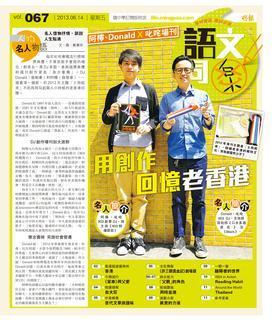 2013年6月14日 語文同樂