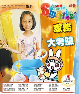 2013年9月25日 智叻中文Smarties'