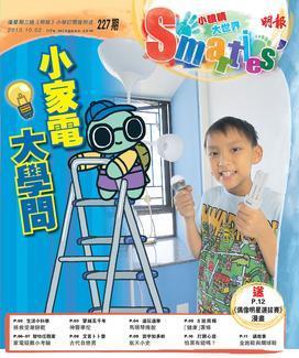 2013年10月2日 智叻中文Smarties'