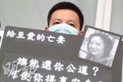DR集團奪命毒針事故已過一年,死者陳宛琳的丈夫楊先生昨現身為亡妻討公道,他表示現時要獨力照顧兩名兒女,一家人至今仍難以釋懷,對政府調查進度緩慢大感不滿。(郭慶輝攝)