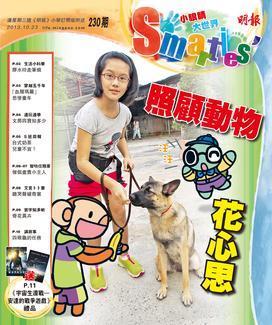 2013年10月23日 智叻中文Smarties'