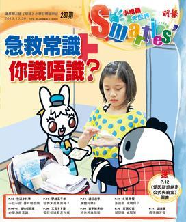 2013年10月30日 智叻中文Smarties'