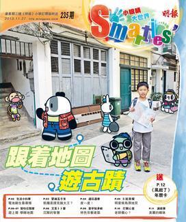 2013年11月27日 智叻中文Smarties'