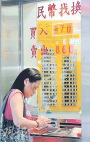 人民幣離岸中心逐漸開放,香港離岸人民幣業務的壟斷地位不再,但財經事務及庫務局長陳家強認為,香港的成功不是靠壟斷,國際金融中心地位未受嚴重威脅。圖為人民幣找換店。