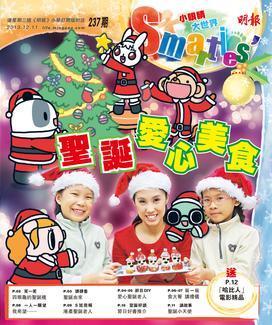 2013年12月11日 智叻中文Smarties'
