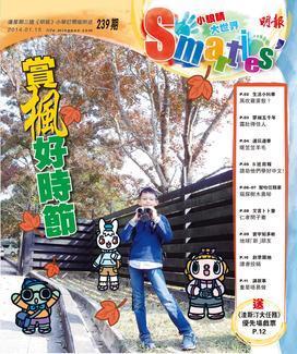 2014年1月15日 智叻中文Smarties'