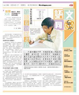 2014年1月17日 語文同樂
