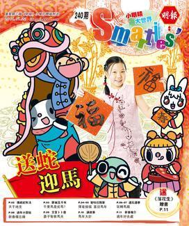 2014年1月22日 智叻中文Smarties'