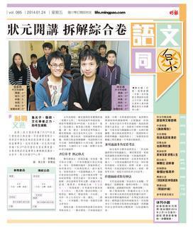 2014年1月24日 語文同樂