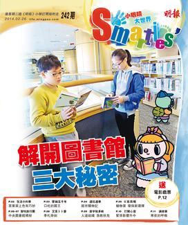 2014年2月26日 智叻中文Smarties'