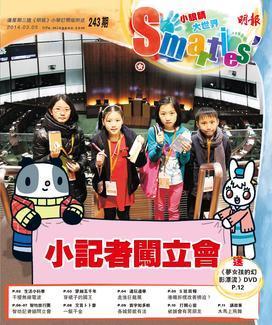 2014年3月5日 智叻中文Smarties'