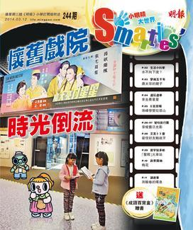 2014年3月12日 智叻中文Smarties'