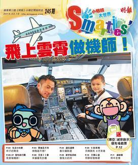 2014年3月19日 智叻中文Smarties'