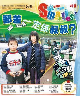 2014年3月26日 智叻中文Smarties'