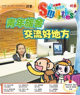 2014年4月2日 智叻中文Smarties'