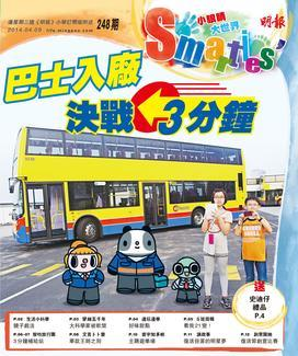 2014年4月9日 智叻中文Smarties'
