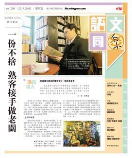 2014年5月2日 語文同樂