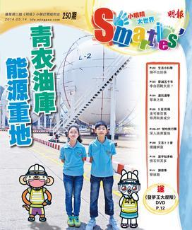 2014年5月14日 智叻中文Smarties'