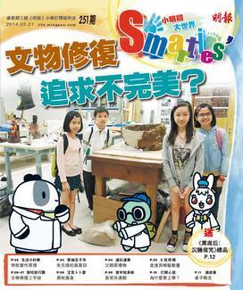 2014年5月21日 智叻中文Smarties'