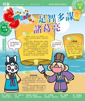2015年3月6日 智叻中文Smarties'