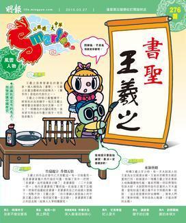 2015年3月27日 智叻中文Smarties'
