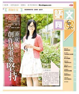 2015年4月24日 語文同樂