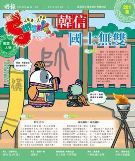 2015年5月22日 智叻中文Smarties'