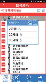 目前九巴的實時到站系統覆蓋269條九巴及龍運路線,乘客可透過智能手機應用程式查閱有關路線的到站時間預報。九巴正計劃於今年底前,分階段將實時到站系統推展至全部400多條路線。(網上圖片)