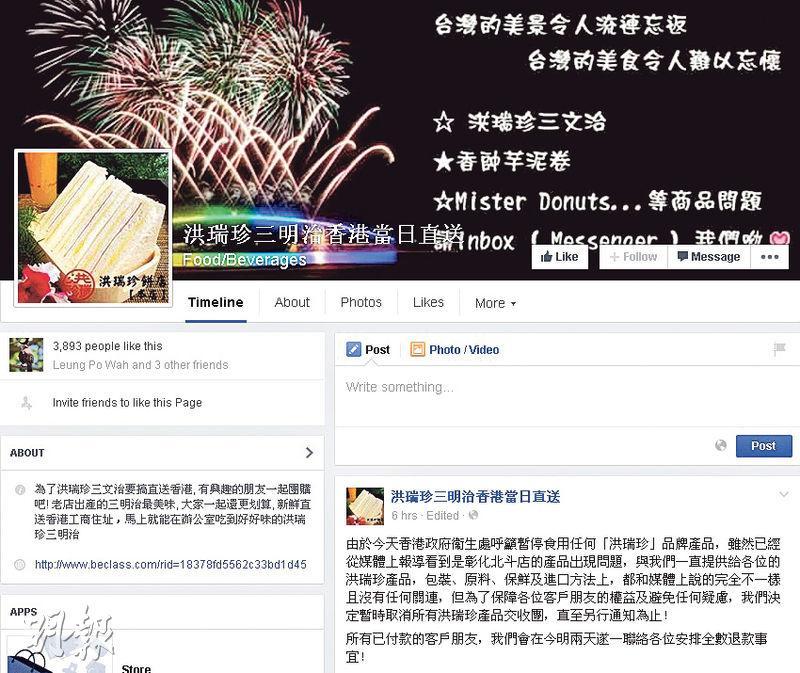 在facebook有不少專頁提供代購洪瑞珍三文治的服務,如圖中「洪瑞珍三明治香港當日直送」,惟專頁稱事件「與我們一直提供給各位的洪瑞珍產品,包裝、原料、保鮮及進口方法上,都和媒體上說的完全不一樣且沒有任何關連」,但仍決定暫時取消所有洪瑞珍產品交收團,並會安排退款。另有專頁「九里香台灣食品店」也表示停售洪瑞珍三文治至另行通知,並「祝願因此事不適既(嘅)各位病患盡早康復」。(網上撮圖)