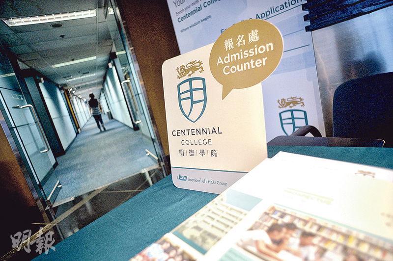 港大明德學院設500萬獎助學金招生,學生可在網上報名,昨該校位於海富中心的報名處未見有人報名。(蘇智鑫攝)