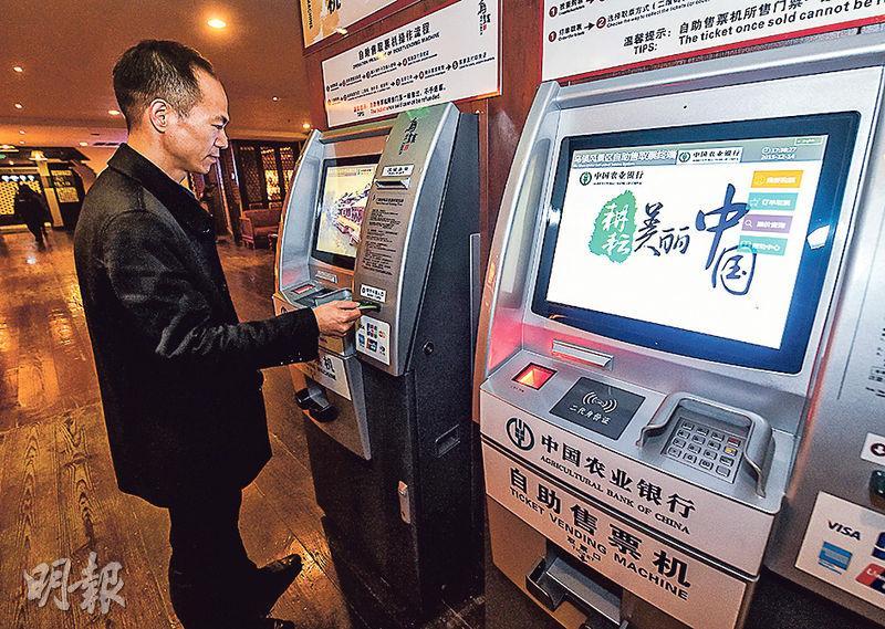 烏鎮已推進金融「智慧支付」全覆蓋,有顧客在自助售票機購買景區門票,該機器還可買車票和船票等。(新華社)