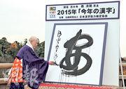 「安」字成為日本2015年度漢字。圖為京都清水寺住持森清範在寺內寫出年度漢字。(法新社)