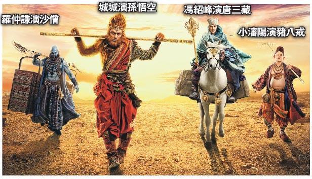 城城、馮紹峰、羅仲謙、小瀋陽的組合極具化學作用,導演笑言可稱之為「西遊古惑仔」。