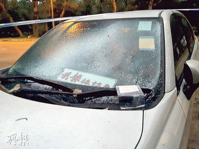 記者將採訪車泊在荃錦公路,再徒步到山腳採訪,無奈於嚴寒天氣下仍被勤力警員抄牌,接下一張「冰凍牛肉乾」。(衛永康攝)