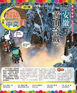 2016年2月26日 智叻中文Smarties'