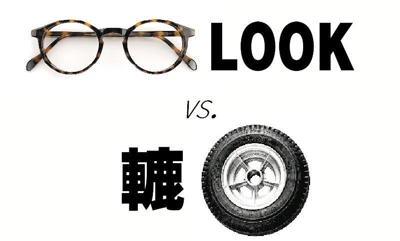 Look、「轆」