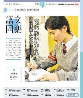 2016年4月15日 語文同樂